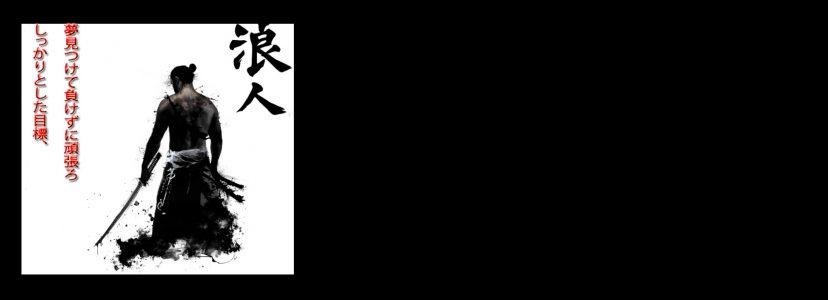 Chiropractic Rōnin
